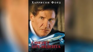 Самолёт президента (2010)