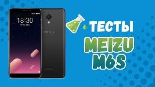 Тесты Meizu m6s: лучший бюджетный смартфон?