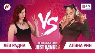 Just Dance - Алина Рин VS Леи Радна