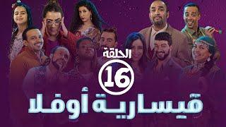 برامج رمضان -  قيسارية أوفلا : الحلقة السادسة عشر