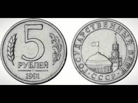 5 рублей 1991 года. ЛМД# Реальная цена!