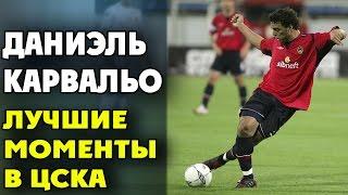Даниэль Карвальо   Лучшие моменты в ЦСКА ● Daniel Carvalho   The best moments CSKA ▶ iLoveCSKAvideo