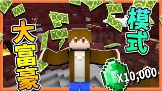 【巧克力】『Minecraft:亡國之戰』超級大富豪模式😎萬元大撒幣!