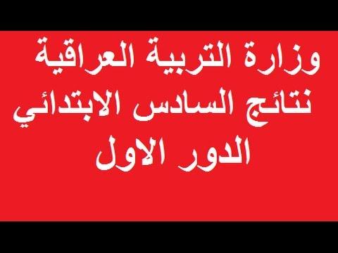 وزارة التربية العراقية نتائج السادس الابتدائي الدور الاول 2016