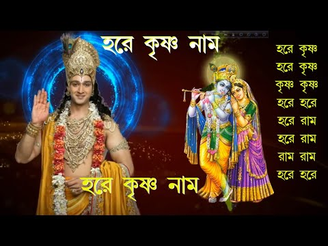 Maha Mantra    Hare Krishna Mantra    Bengali Audio   