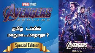 Avengers: EndGame - தமிழ் டப்பிங் மாத்துவாங்களா...மாத்த மாட்டாங்களா? | Endgame Tamil Trailer