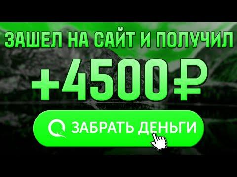 Как заработать 5000 рублей за 1 день БЕЗ каких либо ВЛОЖЕНИЙ в интернете