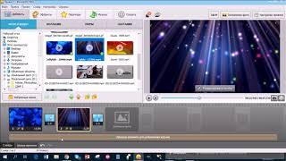Работа с вставкой видео и добавление к нему эффектов Программа Фото Шоу Pro