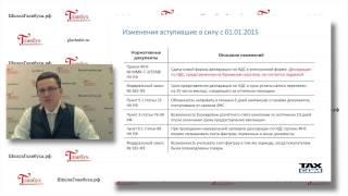 Декларация по НДС за I квартал:форма, сдача, камералка(, 2015-05-05T18:30:26.000Z)