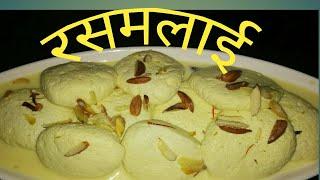 रसमलाई- Recipe घर पर बनाए आसानी से आज से पहले इतनी स्वादिष्ट रसमलाई कभी नहीं खाई होगी
