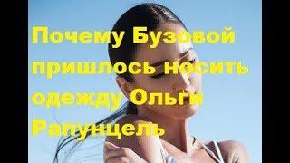 Почему Бузовой пришлось носить одежду Ольги Рапунцель. ДОМ-2, Новости, ТНТ