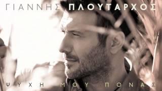 Γιάννης Πλούταρχος - Ψυχή Μου Πονάς   Giannis Ploutarhos - Psihi Mou Ponas (Official Audio Video)