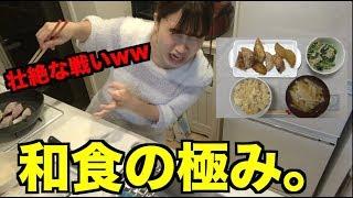 久しぶりの大関クッキングです!!! 我氏はやっぱり和食がすきぴんご。...