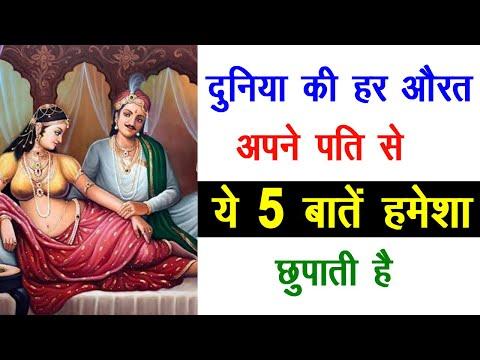 Chanakya Niti औरतें अपने पति से ये ५ बातें हमेशा छुपाती है | Chanakya Neeti Full In Hindi