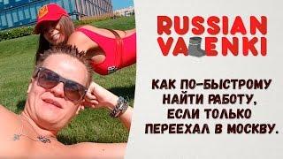 Как по-быстрому найти работу, если только переехал в Москву.(Как по-быстрому найти работу, если только переехал в Москву. KozMafia https://www.instagram.com/Kozmafia/ ****************************************..., 2016-08-17T14:10:24.000Z)