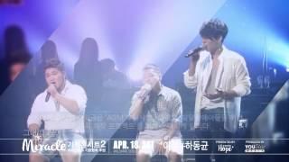 a3m 후원 콘서트 프로모 가수 이정 하동균 초청 기적 콘서트 2
