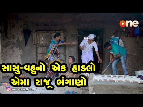 Sasu- Vahu No Ek Sadlama  Raju Bhangano    Gujarati Comedy   One Media