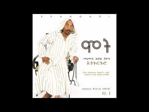 Muhammed Awol Ethiopian Menzuma ,እንጉርጉሮ, Mote, ( ENGURGURO ) 1