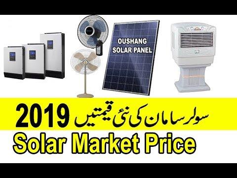 oushang-solar-panel-price-2019|-solar-inverter-price-|ac-dc-air-cooler-price|-solar-ac-dc-fan-price