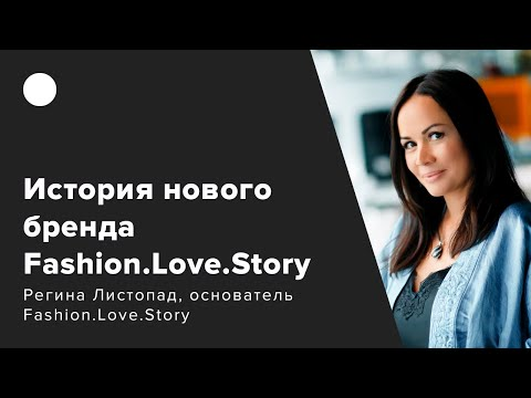 ИСТОРИИ НОВЫХ БРЕНДОВ: Fashion.Love.Story