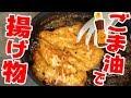 純正ごま油 濃口で巨大チキン南蛮揚げてみた! の動画、YouTube動画。