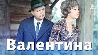 Валентина (драма, реж. Глеб Панфилов, 1981 г.)