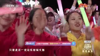 [启航2020]歌曲《世界上唯一的花》 演唱:魏大勋 关晓彤| CCTV综艺