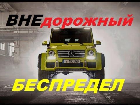 Mercedes-Benz G500 4x4 2. Видео обзор про настоящий внедорожник Гелендваген!