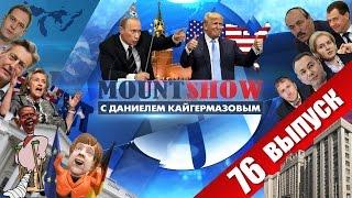 Путин лично хакнул США и назначил Трампа президентом. MOUNT SHOW #76