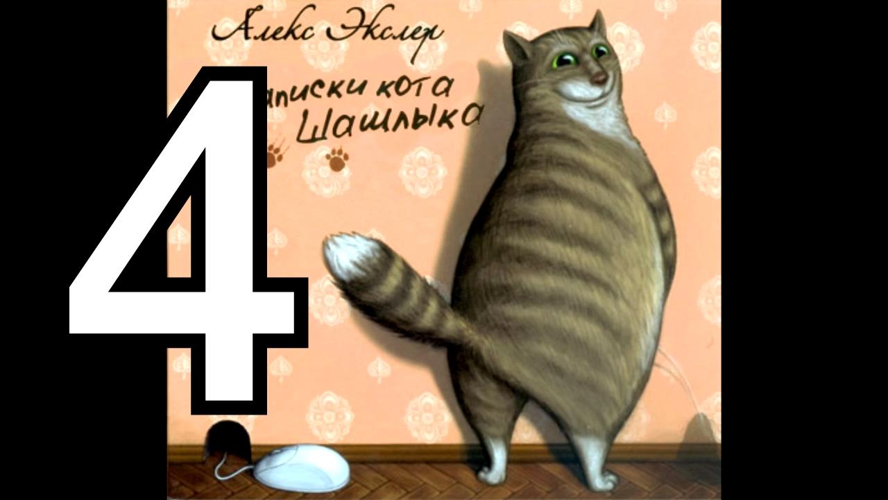 Дневник кота все части скачать бесплатно