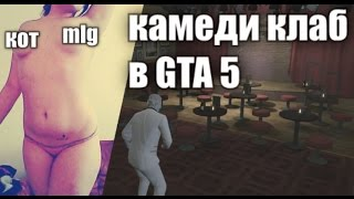 GTA 5 КАМЕДИ КЛАБ В ГТА/как пролезть сквозь текстурки [глитч, баг]