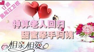 《相亲相爱》20180710:神算老人强势回归甜蜜牵手