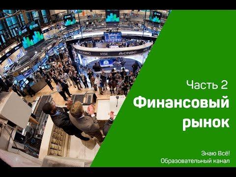 Финансовый рынок. Часть вторая. - Знаю Всё!