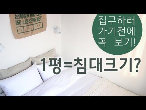 우리 집 실제 몇평인지 계산하는 법 | 나르 tv