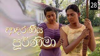 Adaraniya Purnima | Episode 28 ( ආදරණීය පූර්ණිමා ) Thumbnail