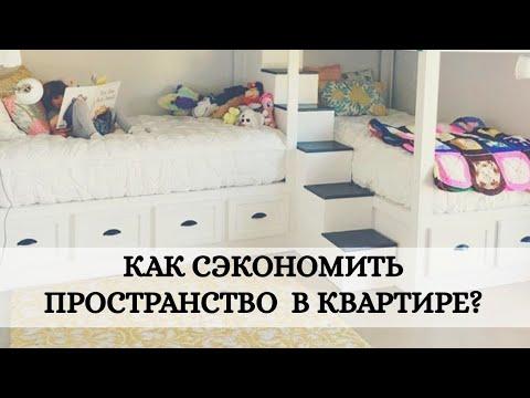 🤔Как сэкономить пространство в маленькой спальне? 🛏Уютная кровать для троих, четверых.👩👩👧👧
