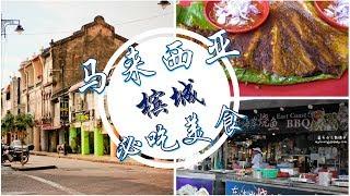 Vlog 1 馬來西亞檳城必吃美食【馬來西亞家庭日】再飽都要吃