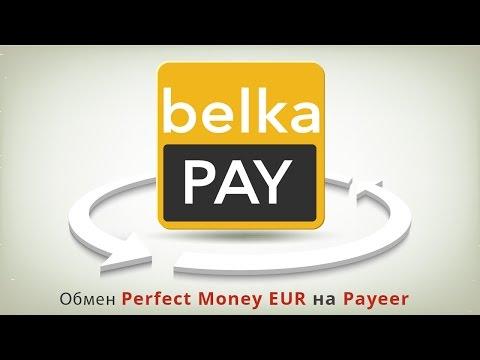 Обмен с платежной системы  Perfect Money EUR на Payeer  (обмен PM EUR на  Payeer)