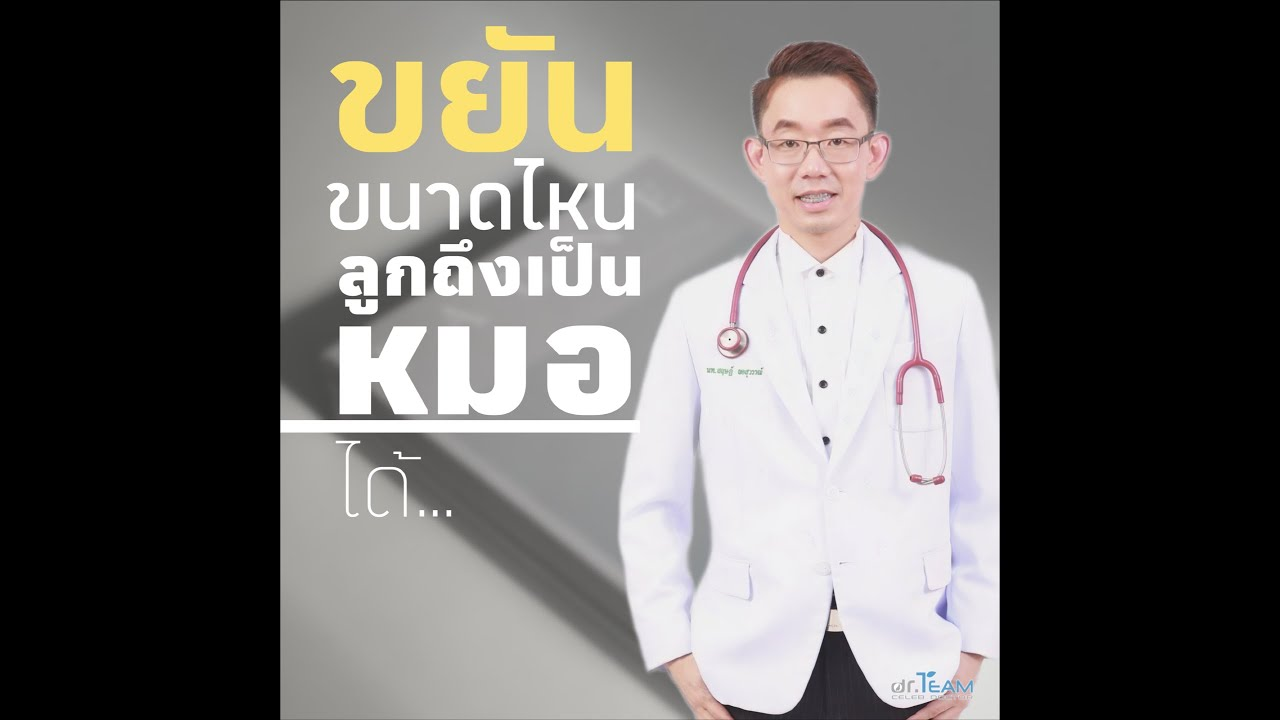 ขยันขนาดไหนลูกถึงเป็นหมอได้  |#หมอทีม #รักคุณ