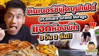 ดินเนอร์ซีฟู้ดบุฟเฟ่ต์ ที่ Centara Grand Mirage EP71 ปี2 | PEACH EAT LAEK
