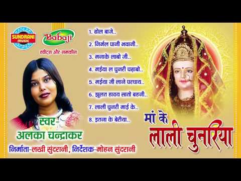 MA KE LALI CHUNARIYA - Singer Alka Chandrakar - Chhattisgarhi Devi Jas Geet Collection Jukebox