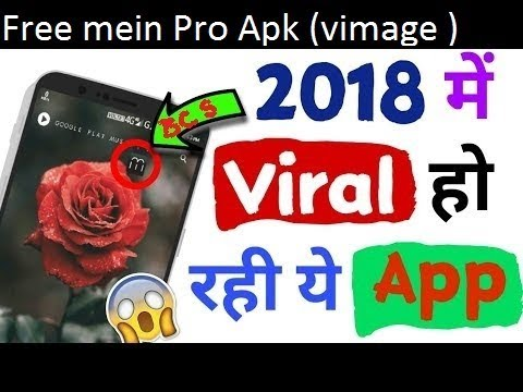 How to download VImage pro Apk || Vimage paid effects for free