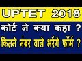Download mp3 uptet 2018 latest news   uptet 2018 latest news after writ   uptet 2018 court ne kya kaha   for free