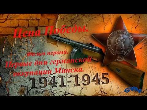 Цена Победы. Первые дни германской оккупации Минска 1941 года.