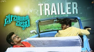 Premier Padmini HD Trailer Jaggesh Sudharani Madhu Bala Ramesh Indra Arjun Janya Sruti Naidu