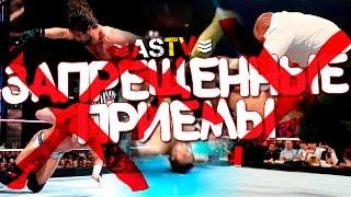10 ЗАПРЕЩЕННЫХ ПРИЕМОВ В WWE И В РЕСТЛИНГЕ(Мы решили поведать вам о травмоопасных приемах, которые запрещены для проведения в WWE и даже в мире рестлинг..., 2015-11-10T14:47:07.000Z)