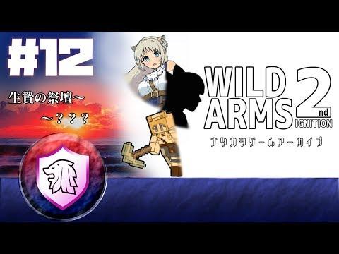 【VTuber】初めてWILD ARMS 2nd IGNITIONやる#12【懐かしゲームあーかいぶ】生贄の祭壇~ルルドの泉