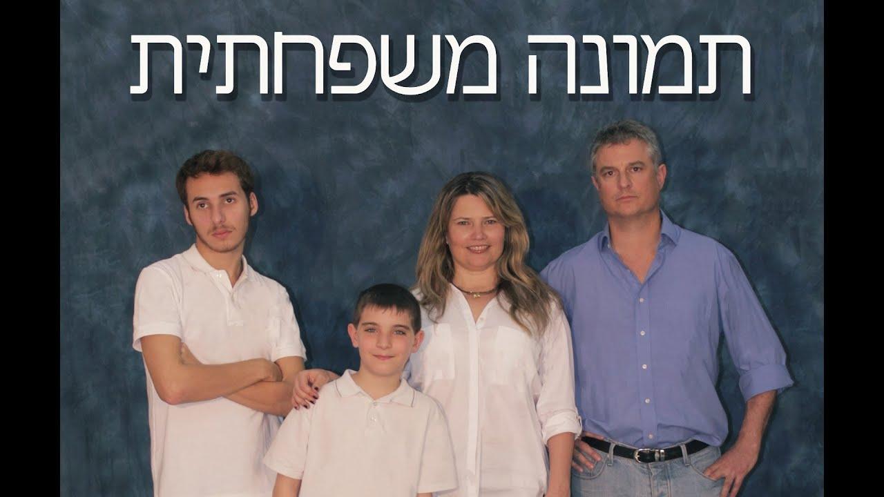 תמונה משפחתית