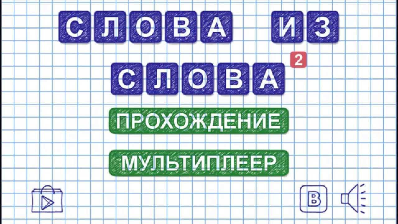 Ответы слова из слова 2