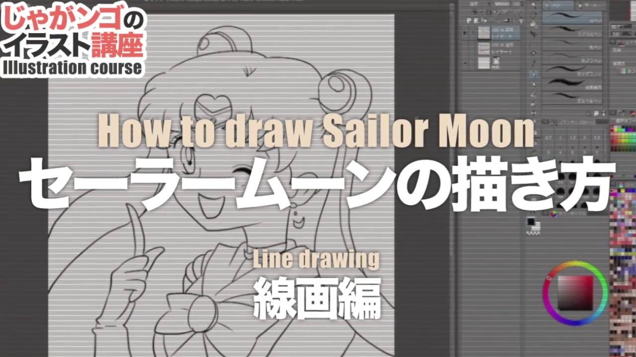 【線画編】セーラームーンの描き方!How to draw Sailor Moon